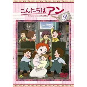こんにちは アン〜Before Green Gables 9 [DVD] guruguru