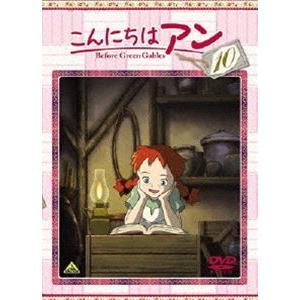 こんにちは アン 〜Before Green Gables 10 [DVD] guruguru