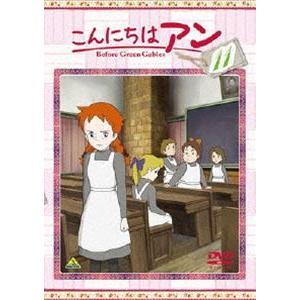 こんにちは アン〜Before Green Gables 11 [DVD] guruguru