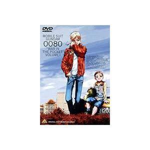 機動戦士ガンダム0080 ポケットの中の戦争 VOLUME1 [DVD]|guruguru