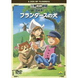 世界名作劇場・完結版 フランダースの犬 [DVD]|guruguru