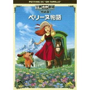 世界名作劇場・完結版 ペリーヌ物語 DVD