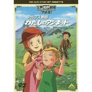 世界名作劇場・完結版 アルプス物語 わたしのアンネット [DVD]|guruguru