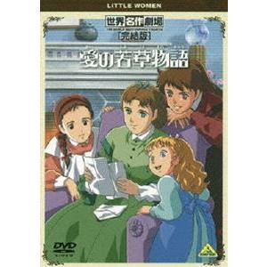 世界名作劇場・完結版 愛の若草物語 [DVD]|guruguru