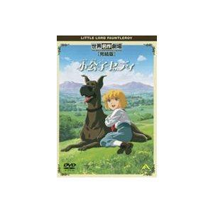 世界名作劇場・完結版 小公子セディ [DVD]|guruguru