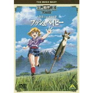 世界名作劇場・完結版 大草原の小さな天使 ブッシュベイビー [DVD]|guruguru