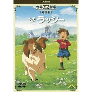 世界名作劇場・完結版 名犬ラッシー DVD