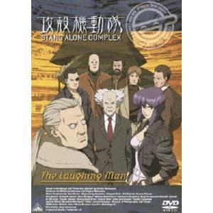 EMOTION the Best 攻殻機動隊 STAND ALONE COMPLEX The Laughing Man [DVD] guruguru