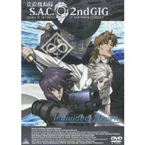EMOTION the Best 攻殻機動隊 S.A.C. 2nd GIG Individual Eleven [DVD] guruguru