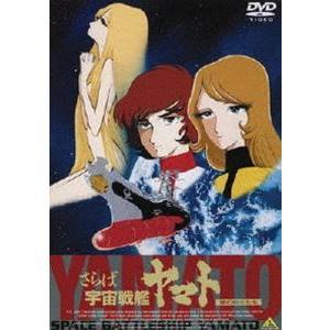 EMOTION the Best さらば宇宙戦艦ヤマト 愛の戦士たち [DVD]|guruguru