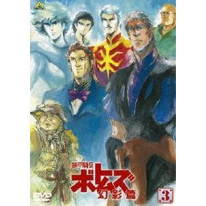 装甲騎兵ボトムズ 幻影篇 3 [DVD] guruguru
