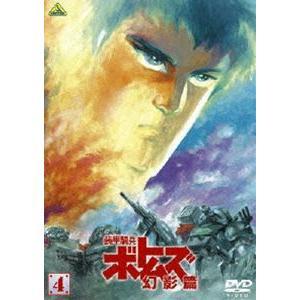 装甲騎兵ボトムズ 幻影篇 4 [DVD] guruguru