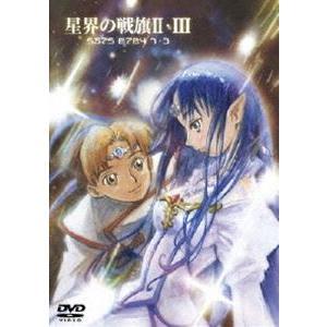 EMOTION the Best 星界の戦旗II・III DVD-BOX [DVD] guruguru