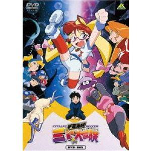 EMOTION the Best 宇宙海賊ミトの大冒険 DVD-BOX [DVD] guruguru