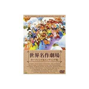 世界名作劇場35周年記念 世界名作劇場 オープニング&エンディング集 [DVD]|guruguru