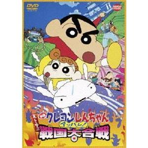 映画 クレヨンしんちゃん 嵐を呼ぶアッパレ!戦国大合戦 [DVD]|guruguru