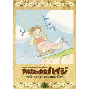 アルプスの少女ハイジ リマスターDVD-BOX [DVD]|guruguru