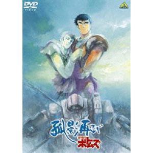 ボトムズ ニュージェネレーション 装甲騎兵ボトムズ 孤影再び [DVD]|guruguru