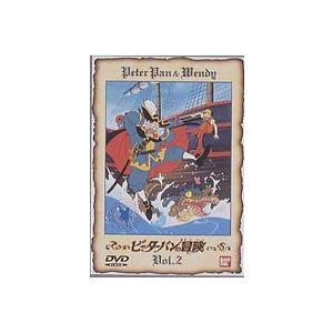 ピーターパンの冒険 2 [DVD]|guruguru