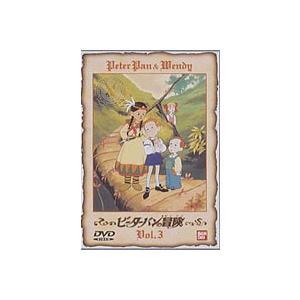 ピーターパンの冒険 3 [DVD]|guruguru