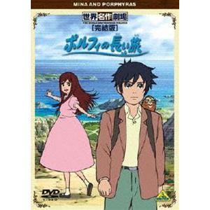 世界名作劇場・完結版 ポルフィの長い旅 [DVD] guruguru