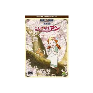 世界名作劇場・完結版 こんにちは アン〜Before Green Gables [DVD]|guruguru
