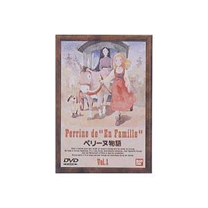 ペリーヌ物語 1 [DVD]|guruguru