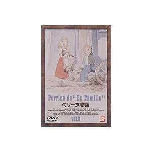 ペリーヌ物語 3 [DVD]|guruguru