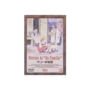 ペリーヌ物語 5 [DVD]|guruguru