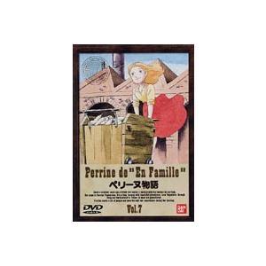 ペリーヌ物語 7 [DVD]|guruguru