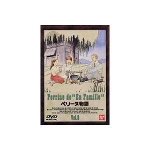 ペリーヌ物語 8 [DVD]|guruguru