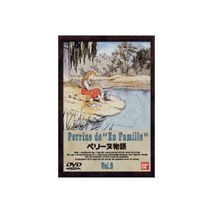 ペリーヌ物語 9 [DVD]|guruguru