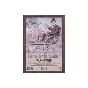 ペリーヌ物語 10 [DVD]|guruguru