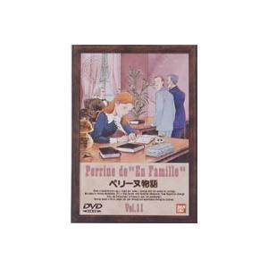 ペリーヌ物語 11 [DVD]|guruguru