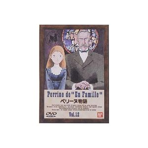 ペリーヌ物語 12 [DVD]|guruguru