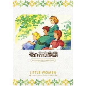 愛の若草物語 ファミリーセレクションDVDボックス [DVD]|guruguru