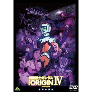 機動戦士ガンダム THE ORIGIN IV DVD