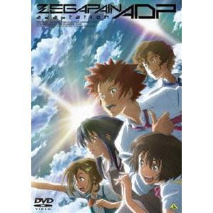 ゼーガペインADP [DVD]|guruguru