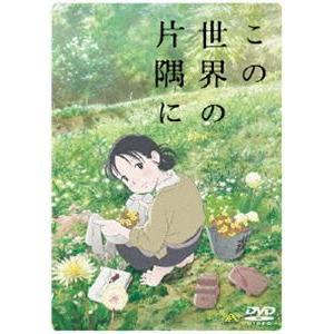 この世界の片隅に [DVD]|guruguru