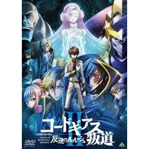 コードギアス 反逆のルルーシュII 叛道 [DVD]|guruguru