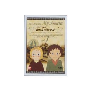 わたしのアンネット アルプス物語 1 [DVD] guruguru