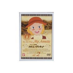わたしのアンネット アルプス物語 2 [DVD] guruguru