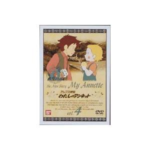わたしのアンネット アルプス物語 4 [DVD] guruguru