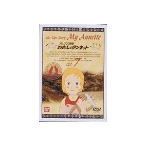 わたしのアンネット アルプス物語 7 [DVD] guruguru