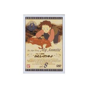 わたしのアンネット アルプス物語 8 [DVD] guruguru