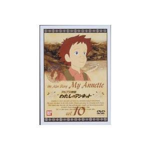 わたしのアンネット アルプス物語 10 [DVD] guruguru