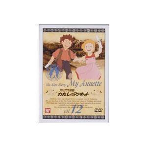 わたしのアンネット アルプス物語 12(最終巻) [DVD] guruguru