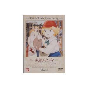 小公子セディ Vol.1 [DVD]|guruguru