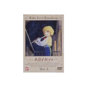 小公子セディ Vol.3 [DVD]|guruguru