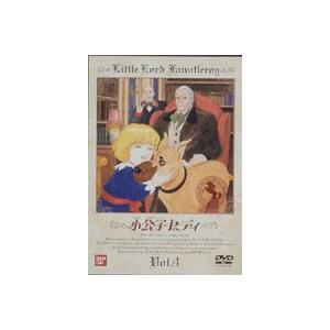 小公子セディ Vol.4 [DVD]|guruguru